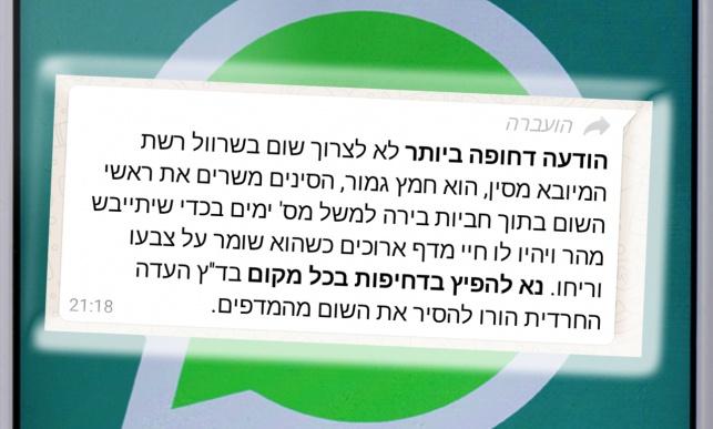 ההודעה שהופצה ולוגו של וואטסאפ