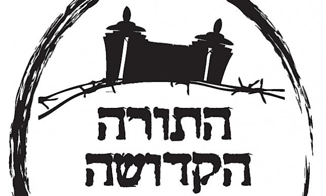 הלוגו של העצרת: תורה וכלא