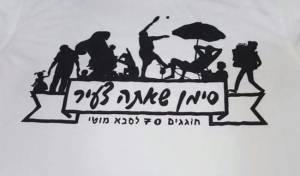 'סימן שאתה צעיר': החולצה שהוכנה לנרצח