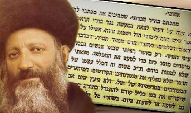 הרב קוק לצד האגרת נגד לימודי החול