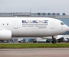 מטוס 'אל על' בשדה התעופה במוסקבה, רוסיה