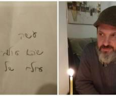 """יהושע לימוני ומילותיה של אורי אנסבכר הי""""ד"""
