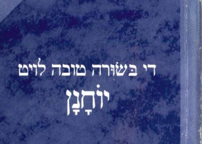 ספר נוצרי בתרגום לאידיש.