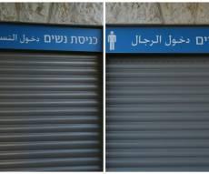 סניף ביטוח לאומי במזרח ירושלים