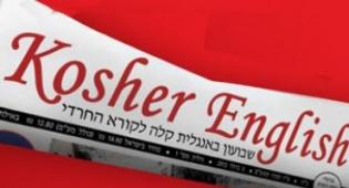 העיתון שמלמד אנגלית - עכשיו חינם
