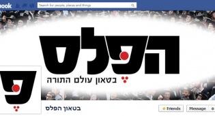 'הפלס' בפייסבוק