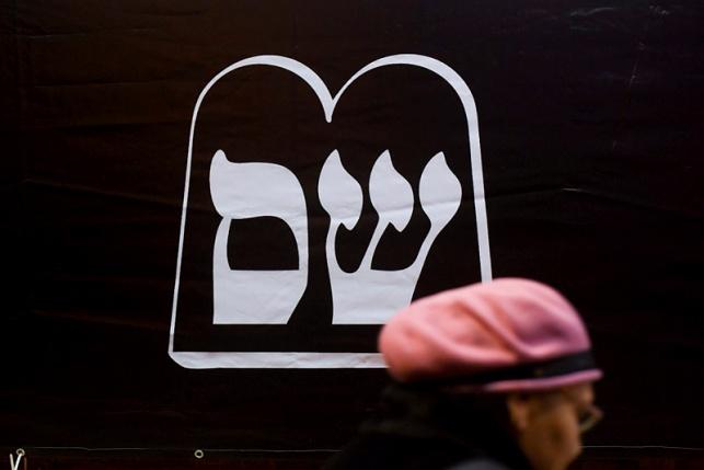 """קמפיין בחירות של ש""""ס בתל אביב"""