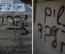 הגרפיטי בירושלים, הבוקר