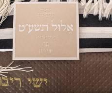 """ה'אלול תעש""""ט' של ישי ריבו: ביקורת אלבום"""