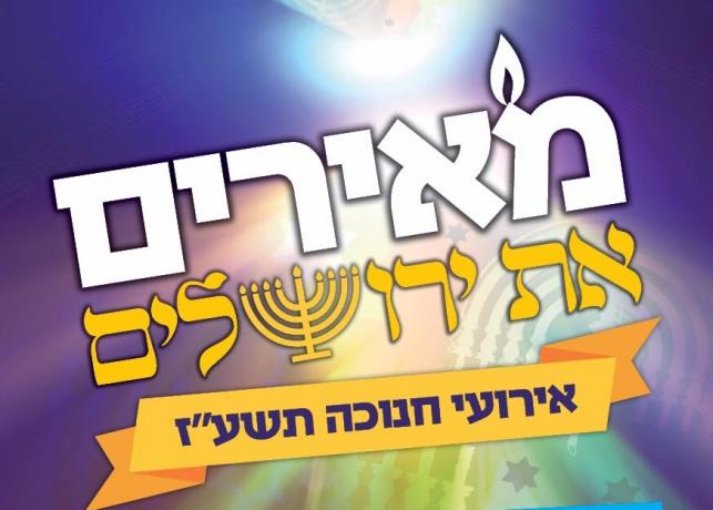 חנוכה בירושלים: הופעות, אירועים ואטרקציות למגזר