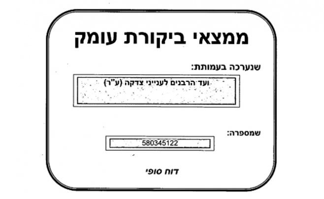 """הדו""""ח המלא נגד """"ועד הרבנים לענייני צדקה"""""""