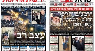 כותרות העיתונים בבוקר שאחרי פטירת מרן