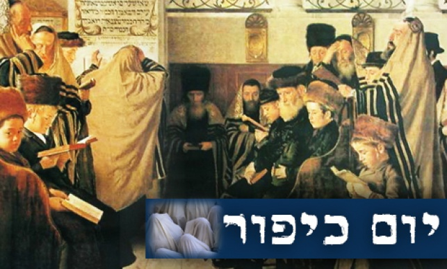 כִּי בַיּוֹם הַזֶּה יְכַפֵּר עֲלֵיכֶם: חיל ורעדה