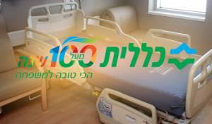 """מיטת אשפוז ולוגו הכללית - """"כללית לא אבחנה סרטן בזמן, החולה מתה"""""""