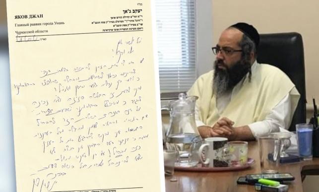 הרב ג'אן והמכתב