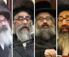 """חלק מהאדמו""""רים, לפני האיסור - האחים האדמו""""רים: לא לפרסם תמונות שלנו"""