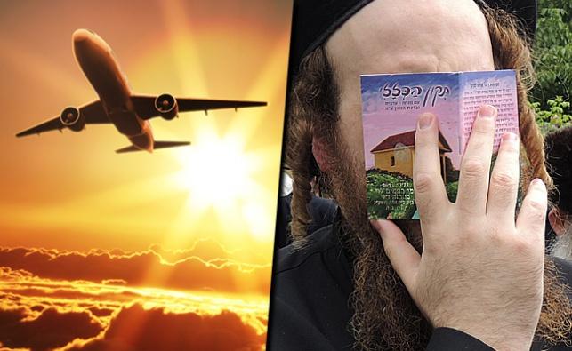 טסים לאומן
