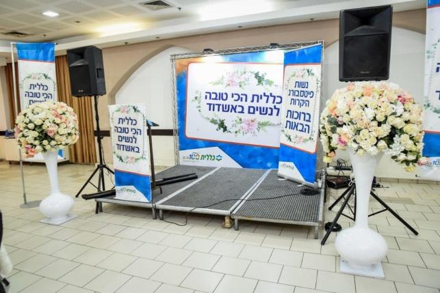 ערב בריאות ייחודי בשיתוף הכללית שנערך לכבוד נשות הקהילה באשדוד