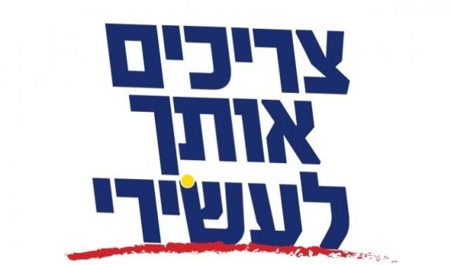 סלוגן הקמפיין בירושלים