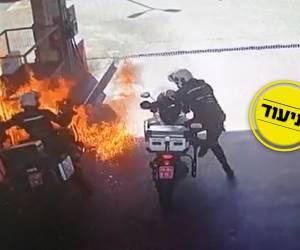 אופנועני המשטרה תדלקו ולפתע פרצה אש