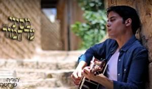 יהודה שמעה בסינגל חדש - מסיני עד המור