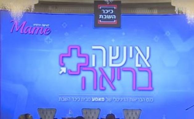 לוגו הכנס על המסך.