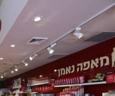 מאפה נאמן. סניף בתל אביב.