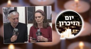 מיכל וולדיגר ומאיר כהן קוראים תהילים; צפו