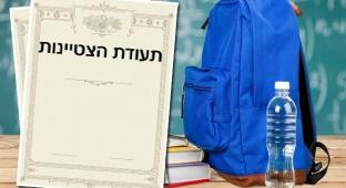 איך תתייחסו נכון לתעודות בית הספר של הילדים?