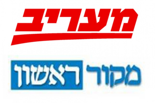 לוגו מעריב ומקור ראשון
