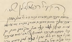 תחילת המכתב הנדיר - נחשף מכתב נדיר של מייסד חסידות 'המלאכים'