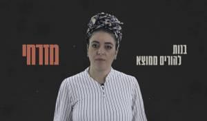 הילה חסן לפקוביץ, פעילה בעמותת נבחרות