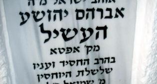 ציונו של האוהב ישראל