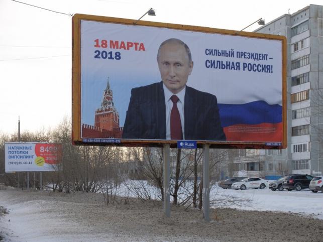 שלט בחירות של פוטין