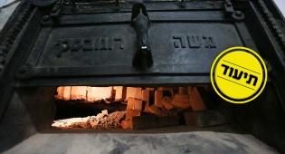 זה התנור של 'מאפיית לנדנר' שקרס • תיעוד