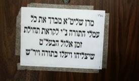 הברכה של מרן הרב שטיינמן לעמלי התורה