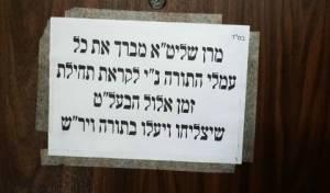 המודעה על דלת הבית - הברכה של מרן הרב שטיינמן לעמלי התורה