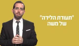 הרב עמיהוד סלומון עם דקה לפרשת וארא • צפו