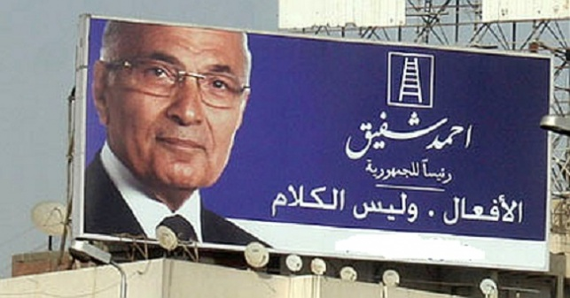 שפיק בשלט ענק מזמן שלטונו במצרים - ראש הממשלה לשעבר נעלם ואז הופיע