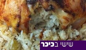 עוף ממולא באורז