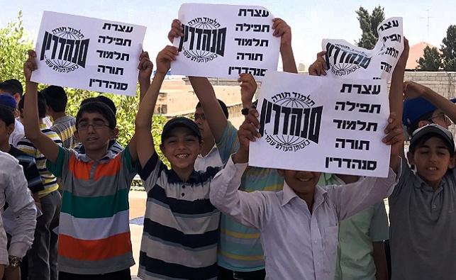 """ילדי """"סנהדרין"""" מפגינים נגד העירייה. ארכיון"""