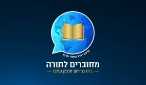"""ביצה ל""""ט; הדף היומי בעברית, באידיש ובאנגלית"""