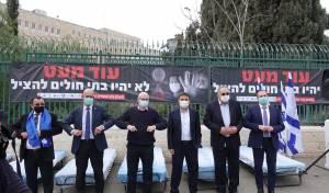 """מנהלי בתי החולים במחאה מול משרד ראה""""מ"""