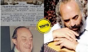 ר' שלמה מימין, המצבה של הרבנית נעמי ברייטקופף ושאול אייזנברג