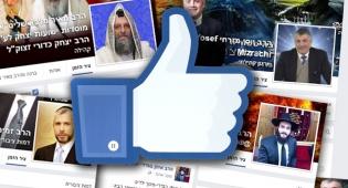 """דפים חרדיים פופולריים בפייסבוק - """"גשם מטפטף"""": רק 2% מהחרדים בפייסבוק"""