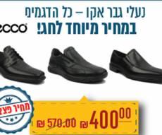 נעלי אקו.
