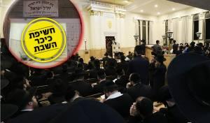 היכל בית הכנסת