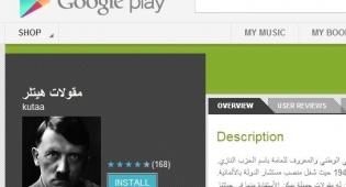 האפליקציה שהוסרה - גוגל הסירה אפליקציית ציטוטי היטלר