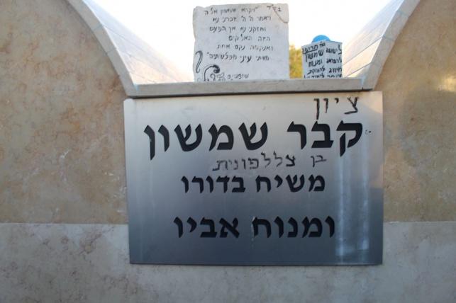היכן באמת מצוי קברו של שמשון הגיבור?