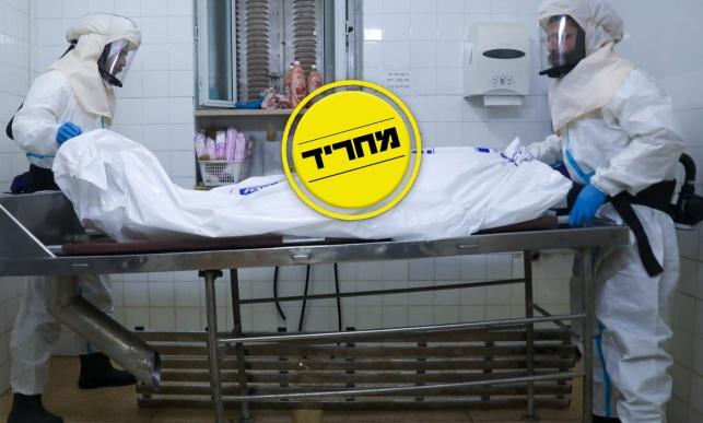 טיפול בגופה של נפטר קורונה, היום